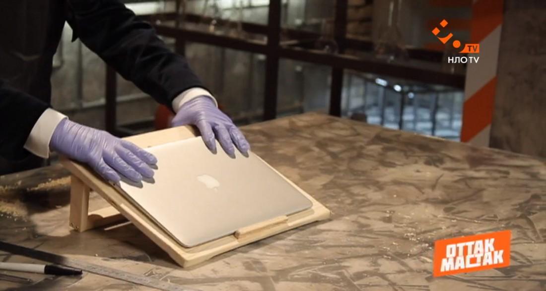 Подставка для ноутбука, сделанная руками Сержио