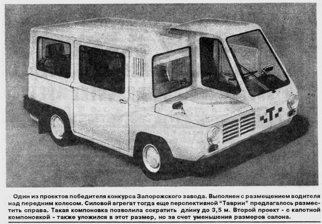 """3,5-метровый проект """"Такси"""" от рабочих ЗАЗ"""
