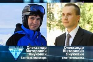 А.В. Янукович - полный тезка сына Президента