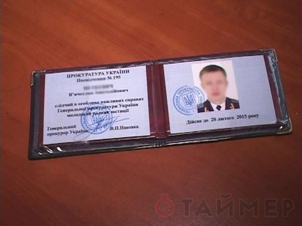 купить удостоверение внештатного сотрудника полиции нового образца - фото 10