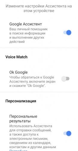 как включить ок гугл на телефон