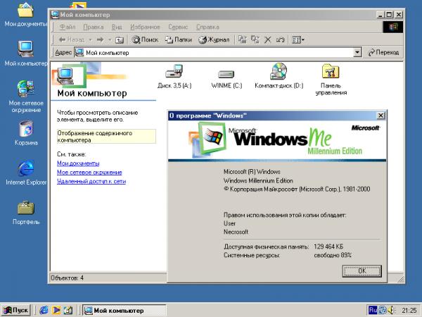 Интерфейс Windows ME