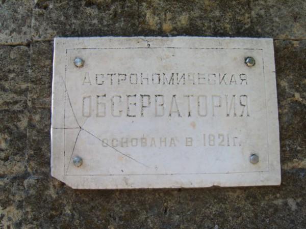 Табличка астрономической обсерватории