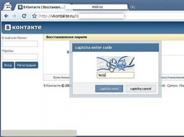 Создание страницы Вконтакте обернется судебным преследованием.
