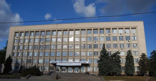 Запорожская областная библиотека