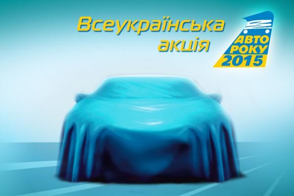 В Украине началось голосование за автомобиль года