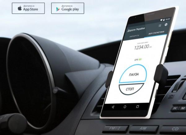 Приложение позволяет оценить качество дорог и проложить маршрут
