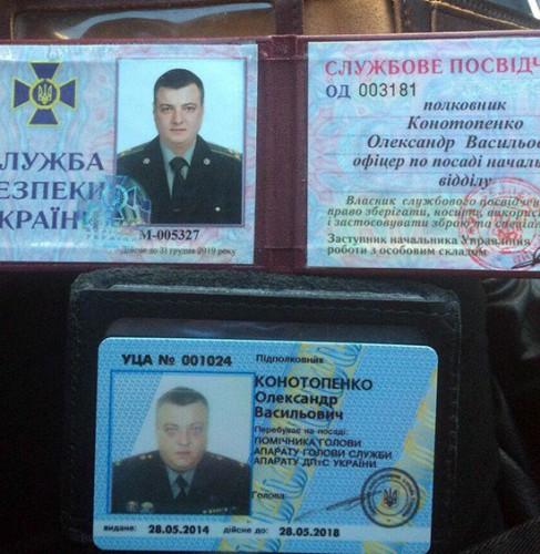 Удостоверение офицера СБУ