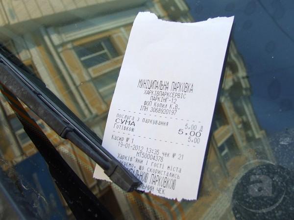Официально парковщик должен выдавать фискальный чек