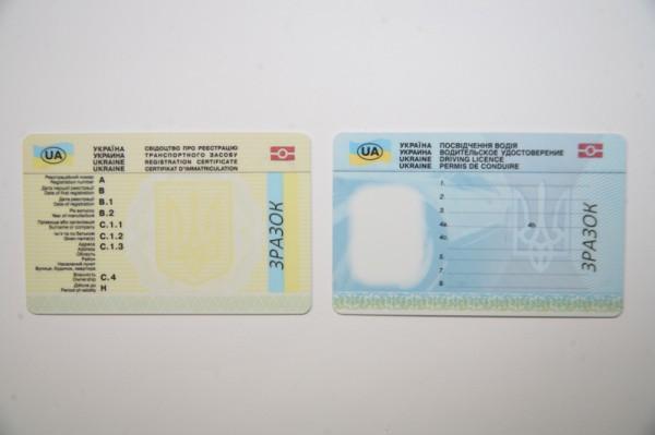 Образец нового водительского удостоверения в Украине