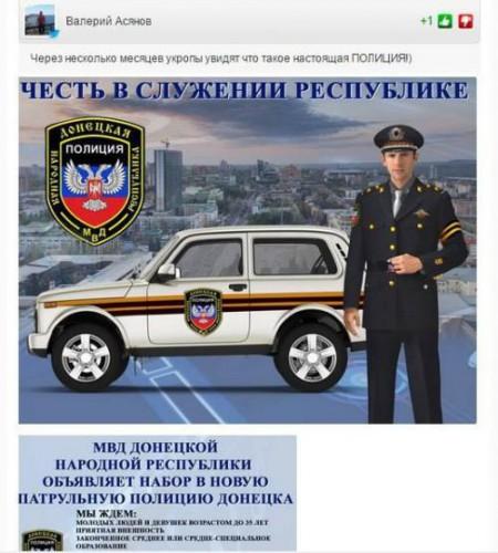 Такие в Донецке будут полицейские