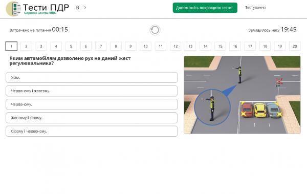 Пример онлайн-теста на знание ПДД