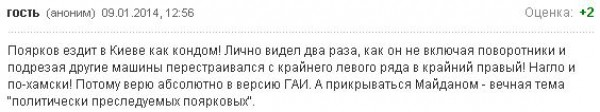 Мнение пользователя bigmir)net