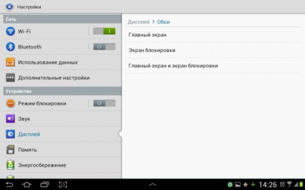 Устанавливаем тему на планшет Андроид