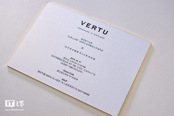 Приглашение на презентацию Vertu