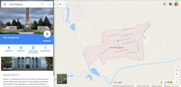 Google maps переименовал населенные пункты в Крыму