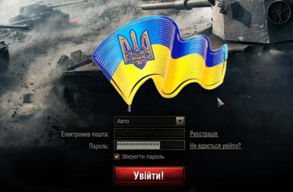 В 2016 году выйдет версия игры с поддержкой украинского языка