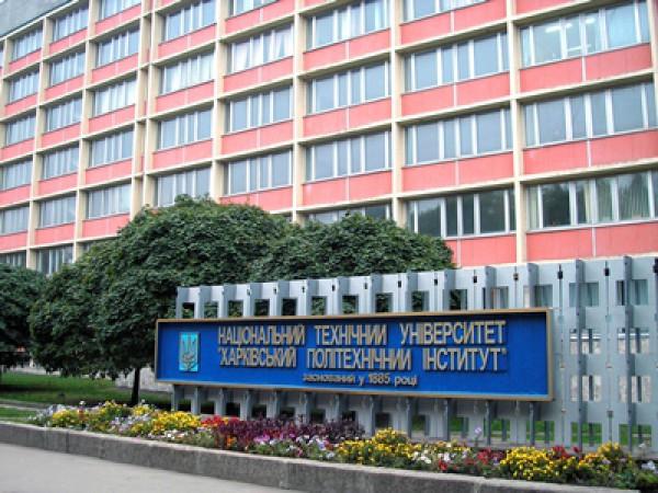Харьковский политех