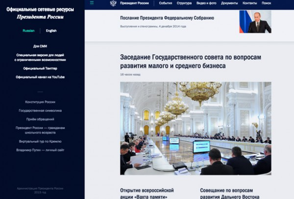В России запустили обновленный сайт Кремля