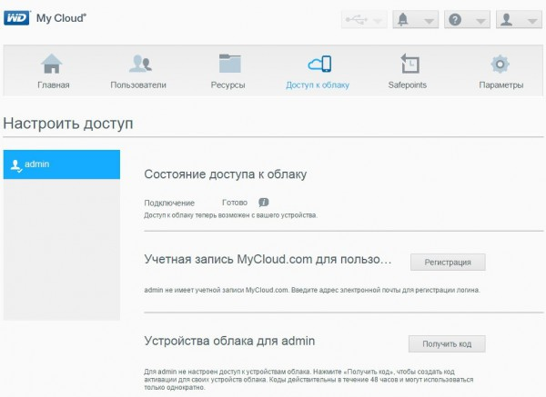 Тест накопителя WD My Cloud