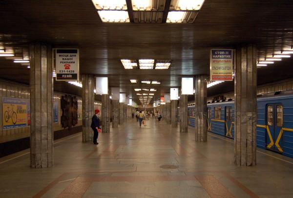 Станция киевского метрополитена