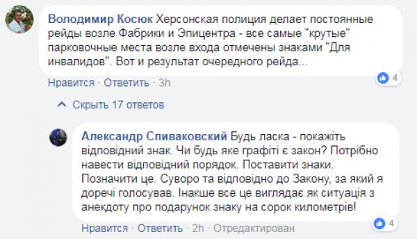 Спиваковский о
