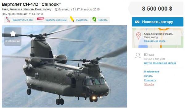 Поисково-спасательный транспортно-грузовой CH-47D