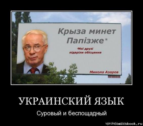 Янукович намерен вернуться в Украину. Полномочий президента он с себя не слагал, - адвокат беглого экс-президента - Цензор.НЕТ 7707