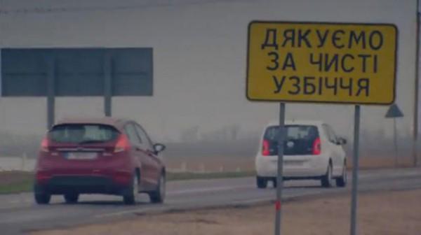 Дороги в Украине Top Gear не комментировал