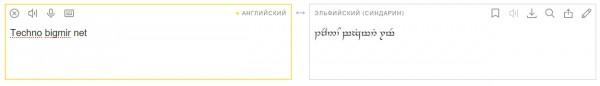 Переводчик с английского на эльфиский