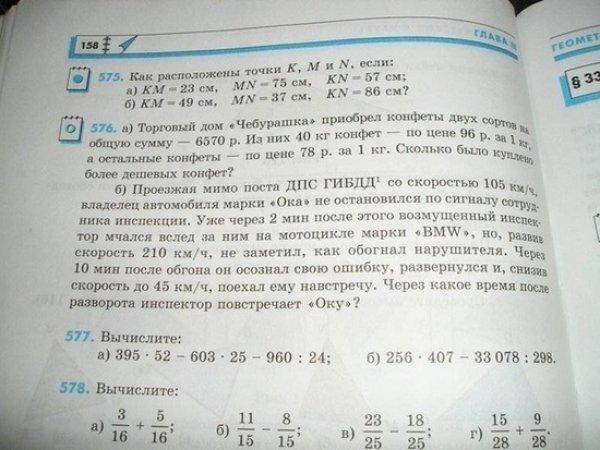 Задача из учебника математики 5 класс.