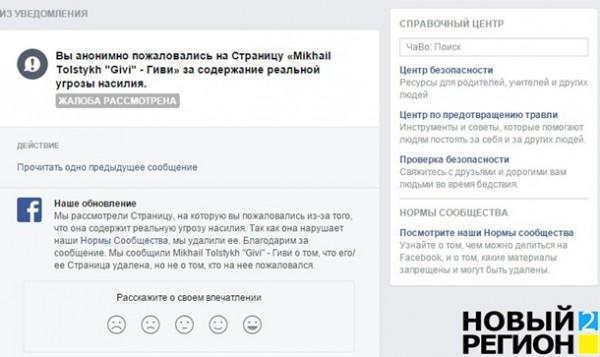 Скриншот жалобы на страницу