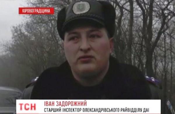 Старший инспектор Иван Задорожный