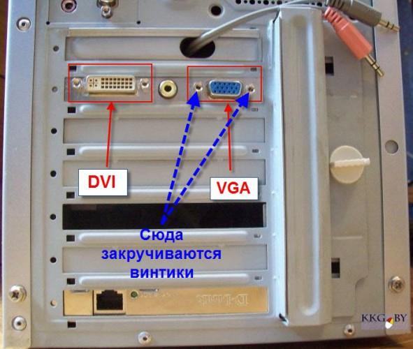 Как подключить монитор к системному блоку