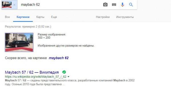 Google считает, что Кортеж - это Майбах