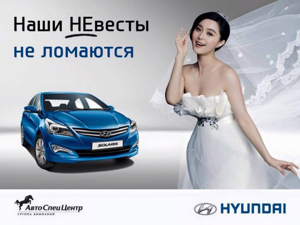 Реклама Hyundai Solaris