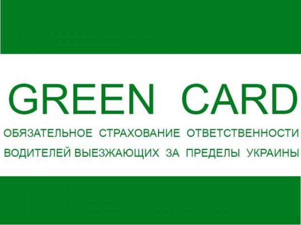 Зеленая карта дешевеет