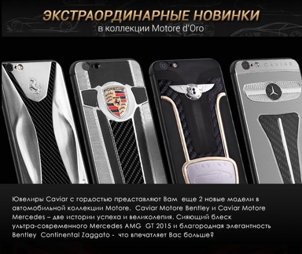 Серия новых телефонов