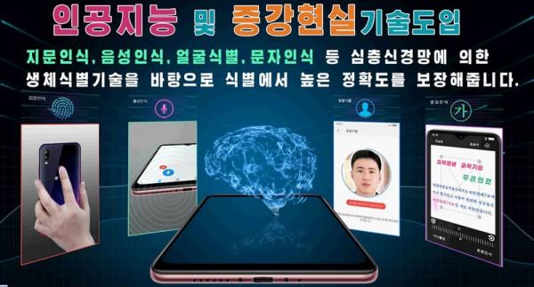Северокорейский смартфон