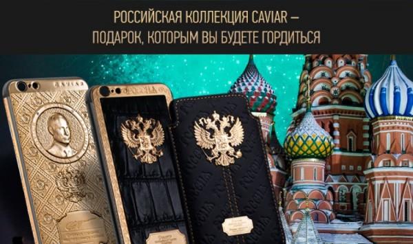 Серия телефонов от Caviar
