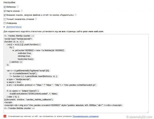 Установка Яндекс Метрика на свой сайт: пошагово