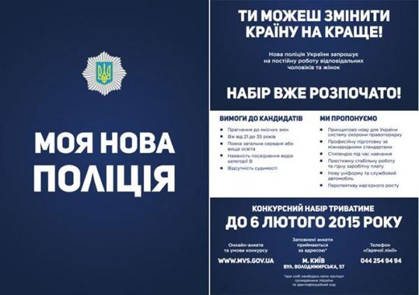 Требования к кандидатам на работу в полиции