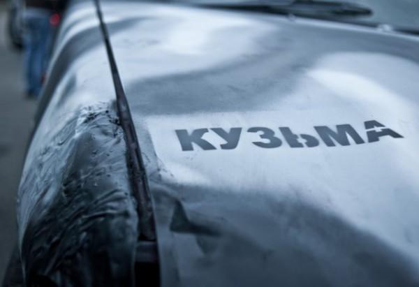 Машина Кузьмы подписана