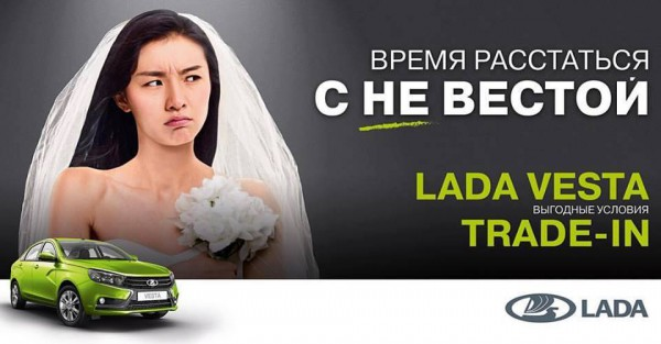 Реклама Lada Vesta