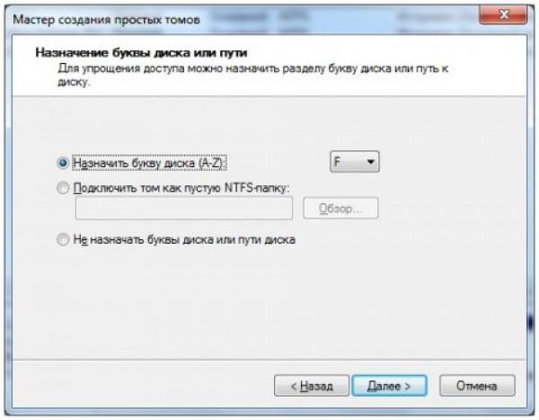 Создание виртуальных жестких дисков в ОС Windows 7