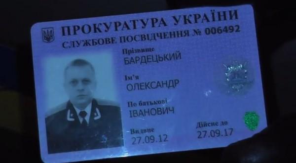 Водитель предъявил удостоверение на имя Александра Бардецкого
