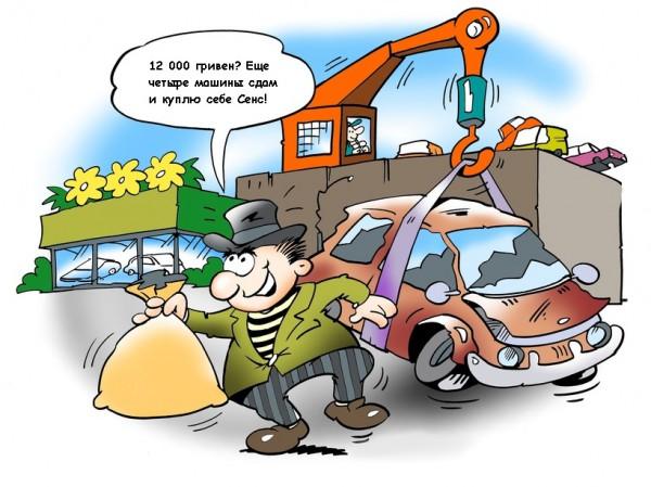 Кабмин планирует давать 12 тысяч гривен за сдачу машины в утиль