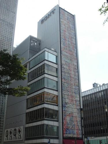 Офис Sony