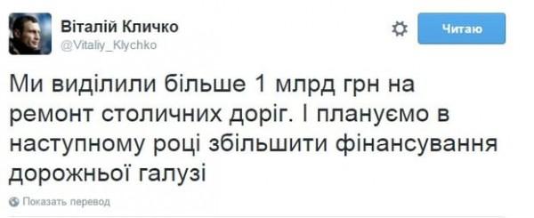 Сообщение Кличко
