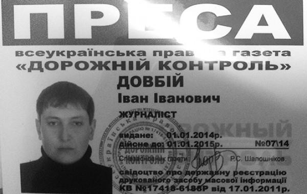 Удостоверение журналиста, которого остановили гаишники